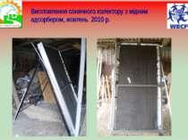 Виготовлення сонячного колектору з мідним адсорбером, жовтень 2010 р.