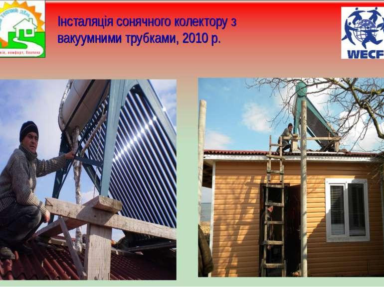 Інсталяція сонячного колектору з вакуумними трубками, 2010 р.