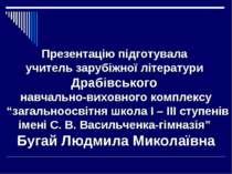Презентацію підготувала учитель зарубіжної літератури Драбівського навчально-...