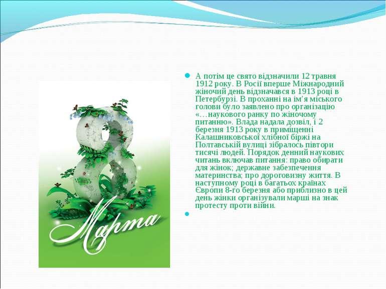 А потім це свято відзначили 12 травня 1912 року. В Росії вперше Міжнародний ж...