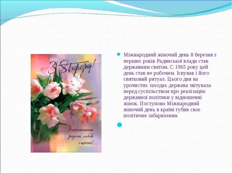 Міжнародний жіночий день 8 березня з перших років Радянської влади став держа...