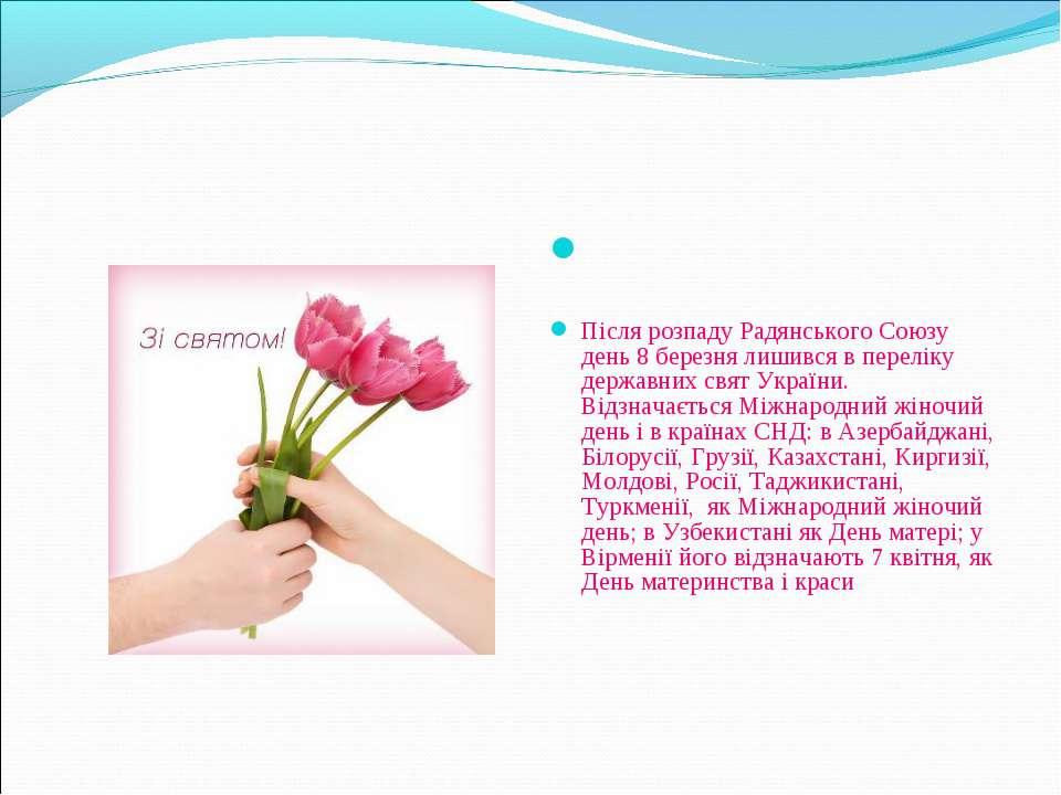 Після розпаду Радянського Союзу день 8 березня лишився в переліку державних с...