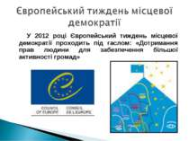 У 2012 році Європейський тиждень місцевої демократії проходить під гаслом: «Д...