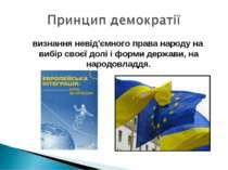 визнання невід'ємного права народу на вибір своєї долі і форми держави, на на...
