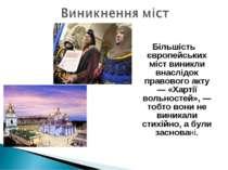 Більшість європейських міст виникли внаслідок правового акту — «Хартії вольно...