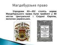 Упродовж XII—XIV століть норми Магдебурзького права були прийняті у 80 містах...