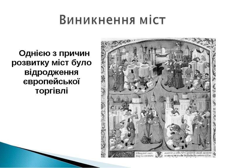 Однією з причин розвитку міст було відродження європейської торгівлі