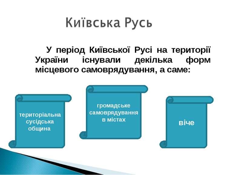 У період Київської Русі на території України існували декілька форм місцевого...