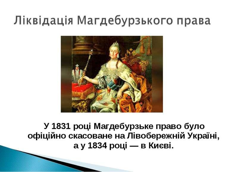 У 1831 році Магдебурзьке право було офіційно скасоване на Лівобережній Україн...