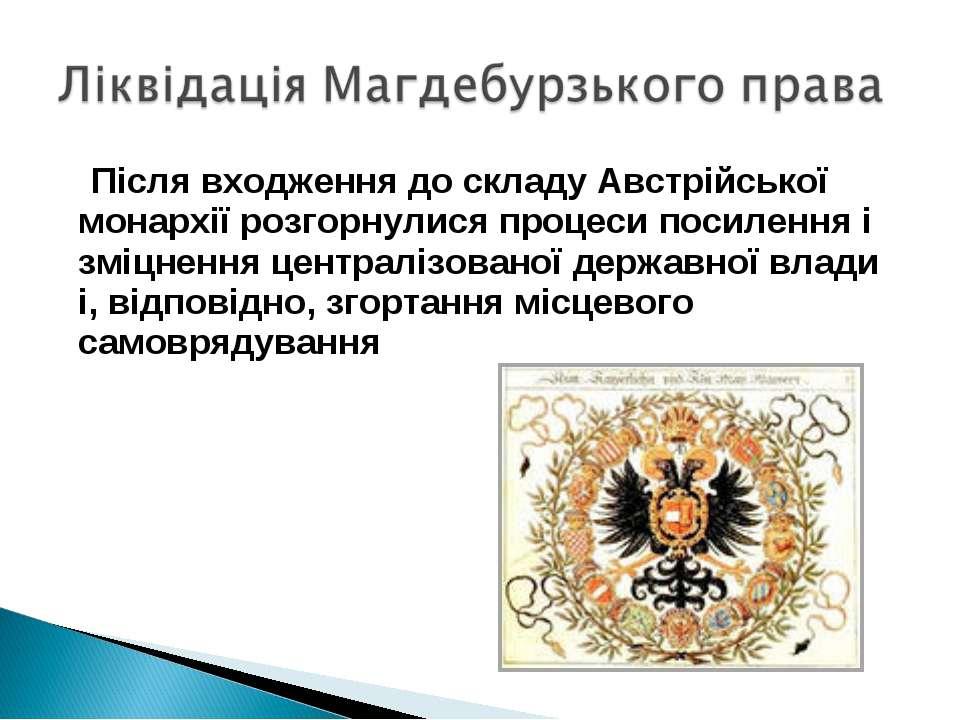 Після входження до складу Австрійської монархії розгорнулися процеси посиленн...