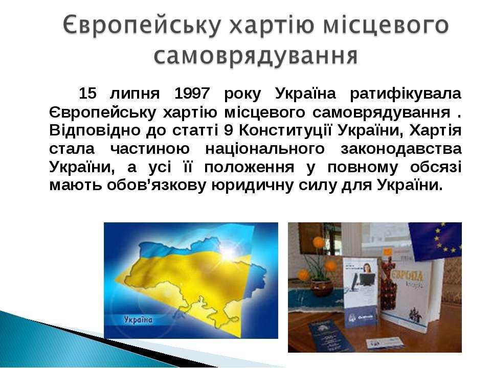 15 липня 1997 року Україна ратифікувала Європейську хартію місцевого самовряд...