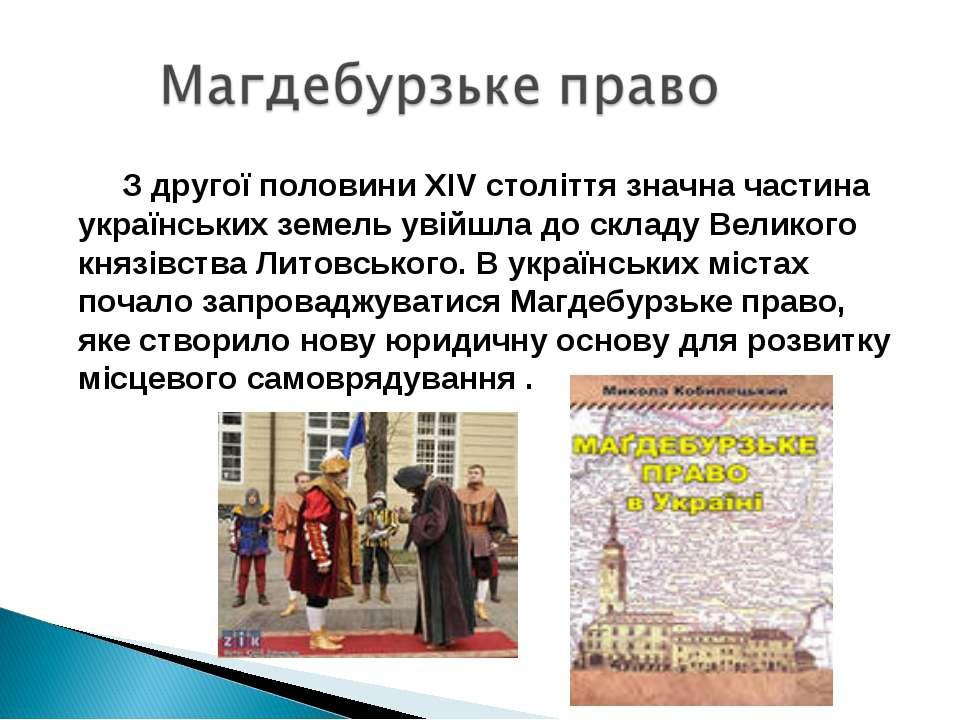 З другої половини XIV століття значна частина українських земель увійшла до с...