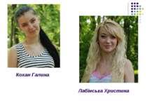 Кохан Галина Лабінська Христина