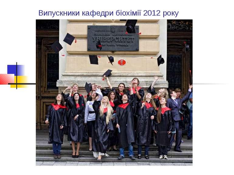 Випускники кафедри біохімії 2012 року