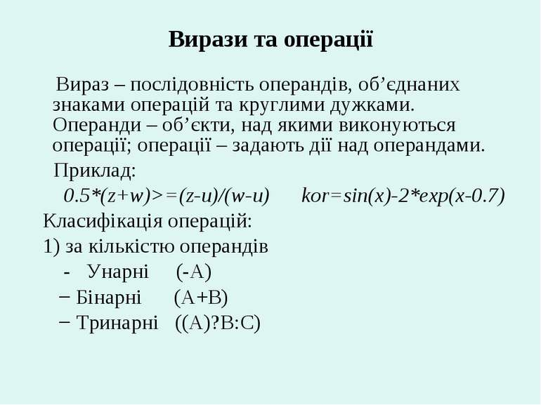 Вирази та операції Вираз – послідовність операндів, об'єднаних знаками операц...