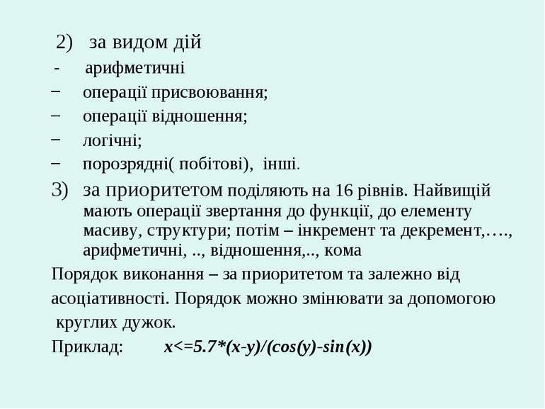 2) за видом дій - арифметичні операції присвоювання; операції відношення; лог...