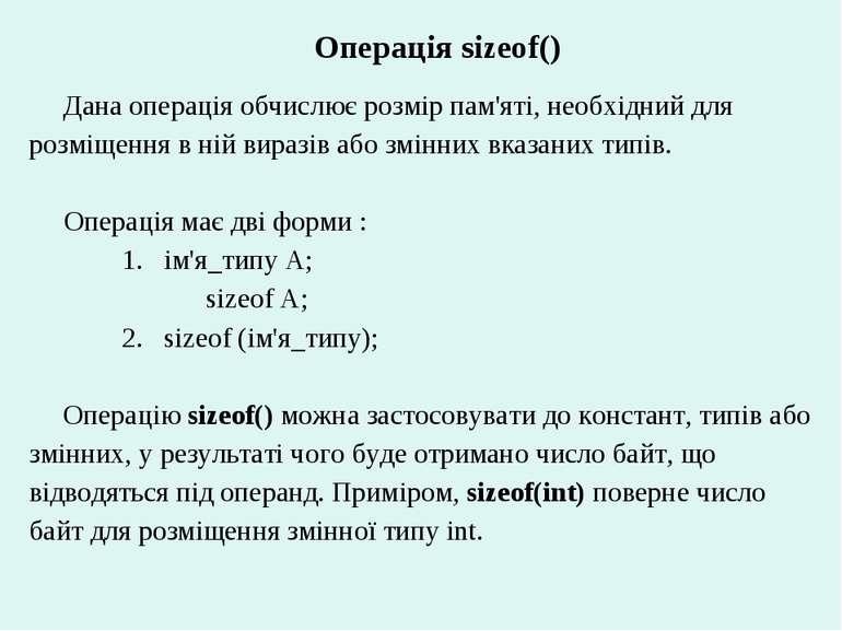 Операція sizeof() Дана операція обчислює розмір пам'яті, необхідний для розмі...