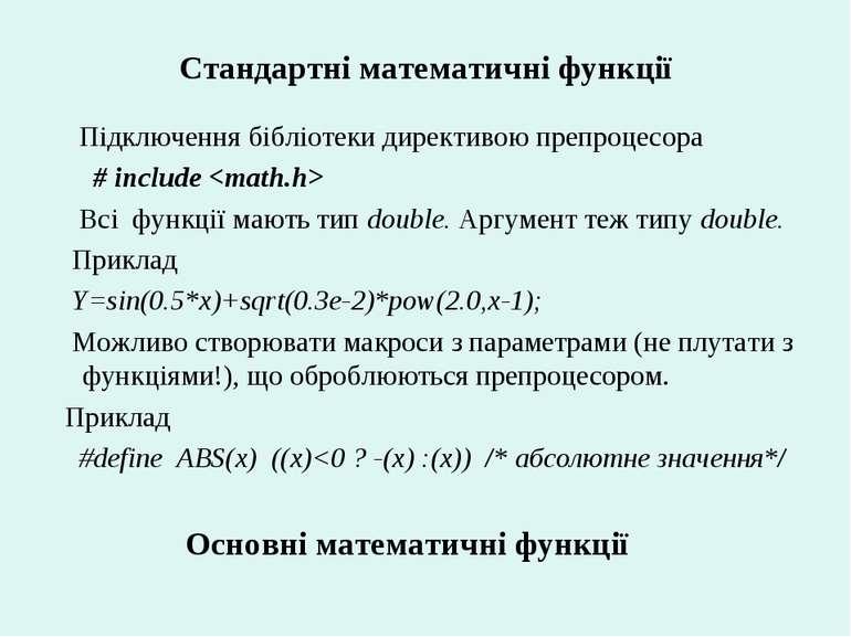 Стандартні математичні функції Підключення бібліотеки директивою препроцесора...