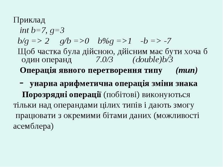 Приклад int b=7, g=3 b/g => 2 g/b =>0 b%g =>1 -b => -7 Щоб частка була дійсно...