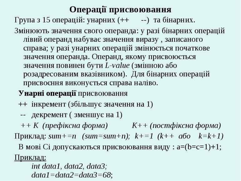 Операції присвоювання Група з 15 операцій: унарних (++ --) та бінарних. Зміню...