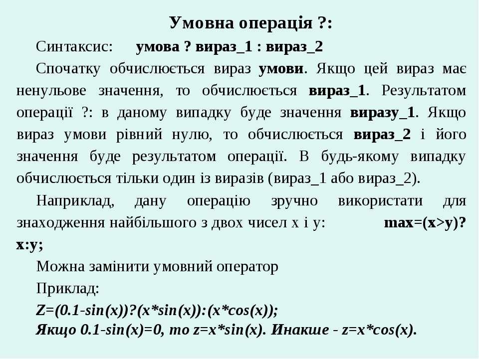 Умовна операція ?: Синтаксис: умова ? вираз_1 : вираз_2 Спочатку обчислюється...