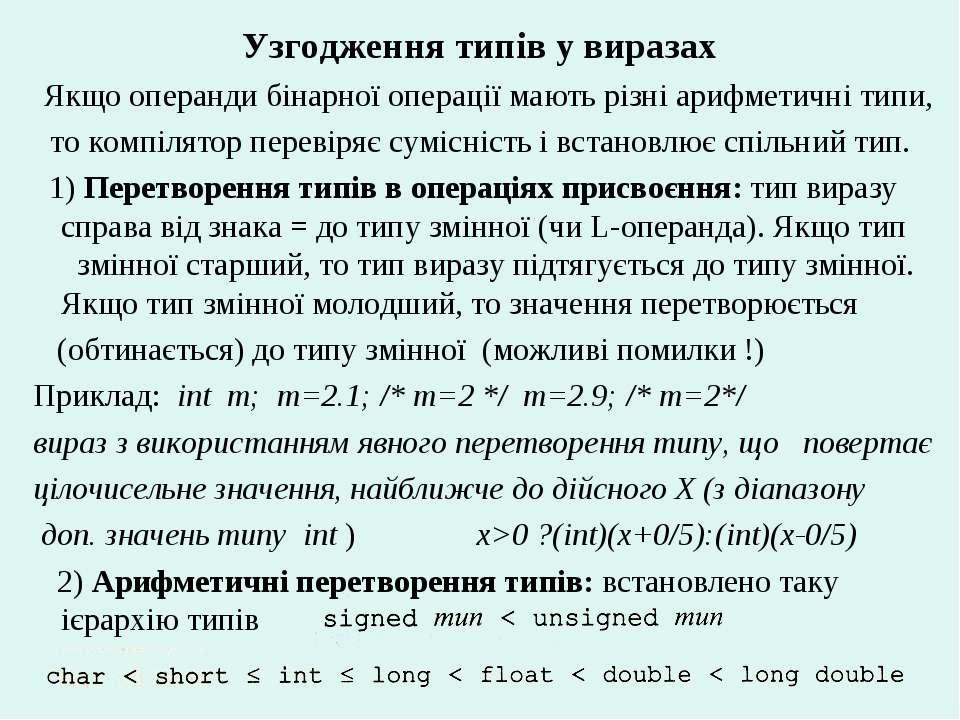 Узгодження типів у виразах Якщо операнди бінарної операції мають різні арифме...