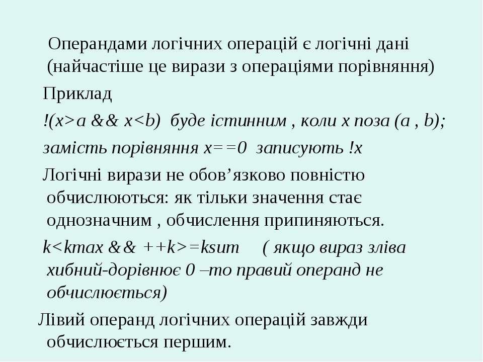 Операндами логічних операцій є логічні дані (найчастіше це вирази з операціям...