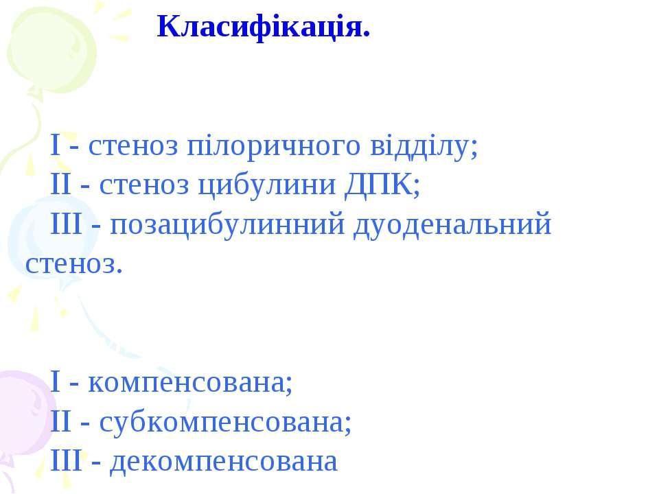 Класифікація. Розрізняють три типи стенозу : І - стеноз пілоричного від...