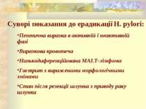 Пептична виразка в активній і неактивній фазі Виразкова кровотеча Низькодифер...