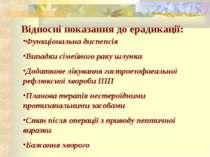 Відносні показання до ерадикації: Функціональна диспепсія Випадки сімейного р...