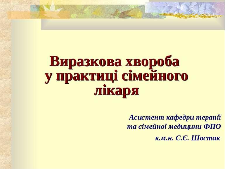 Виразкова хвороба у практиці сімейного лікаря Асистент кафедри терапії та сім...