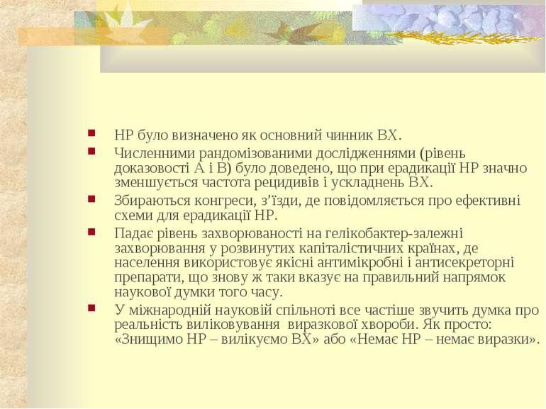 НР було визначено як основний чинник ВХ. Численними рандомізованими досліджен...