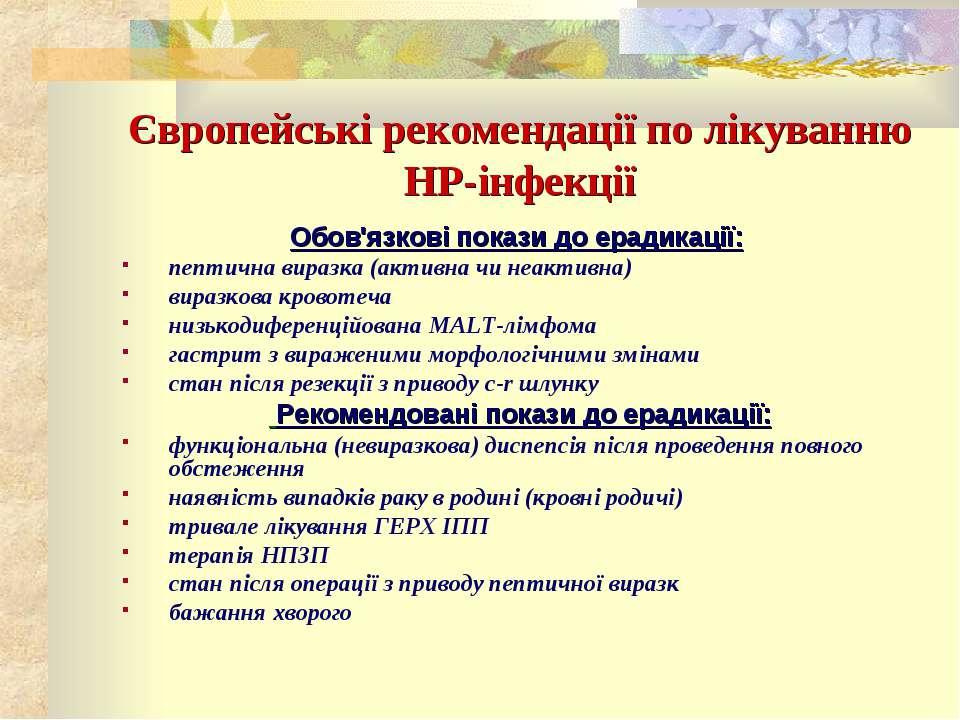 Європейські рекомендації по лікуванню НР-інфекції Обов'язкові покази до еради...