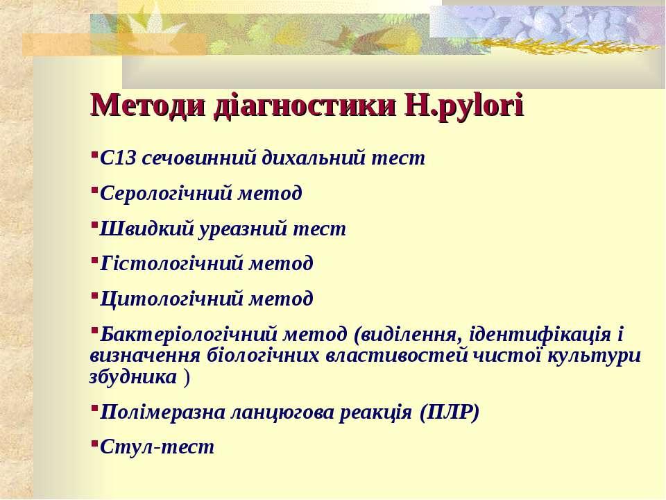 Методи діагностики H.pylori C13 сечовинний дихальний тест Серологічний метод ...