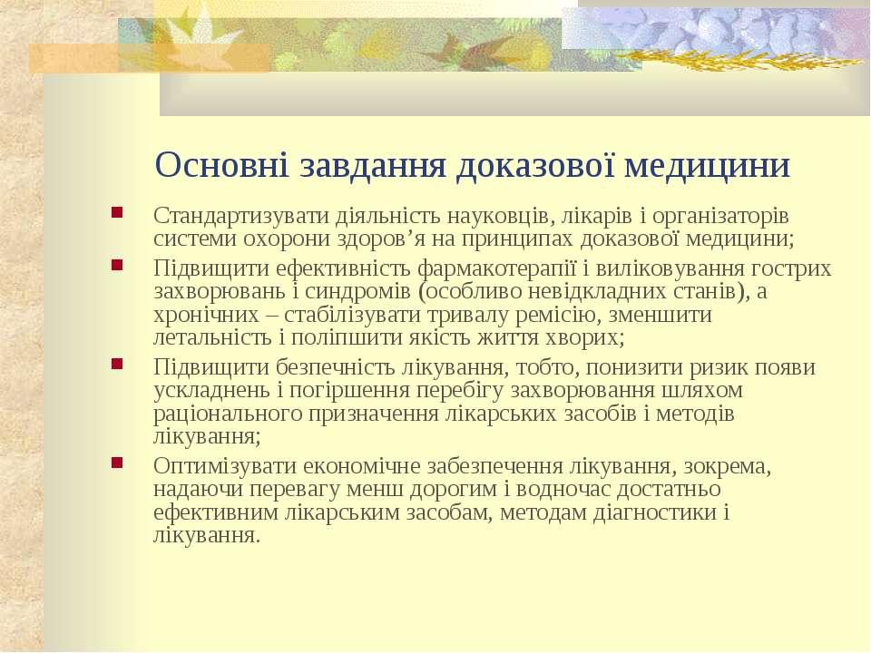 Основні завдання доказової медицини Стандартизувати діяльність науковців, лік...