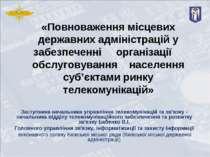 «Повноваження місцевих державних адміністрацій у забезпеченні організації обс...