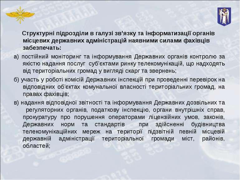 Структурні підрозділи в галузі зв'язку та інформатизації органів місцевих дер...