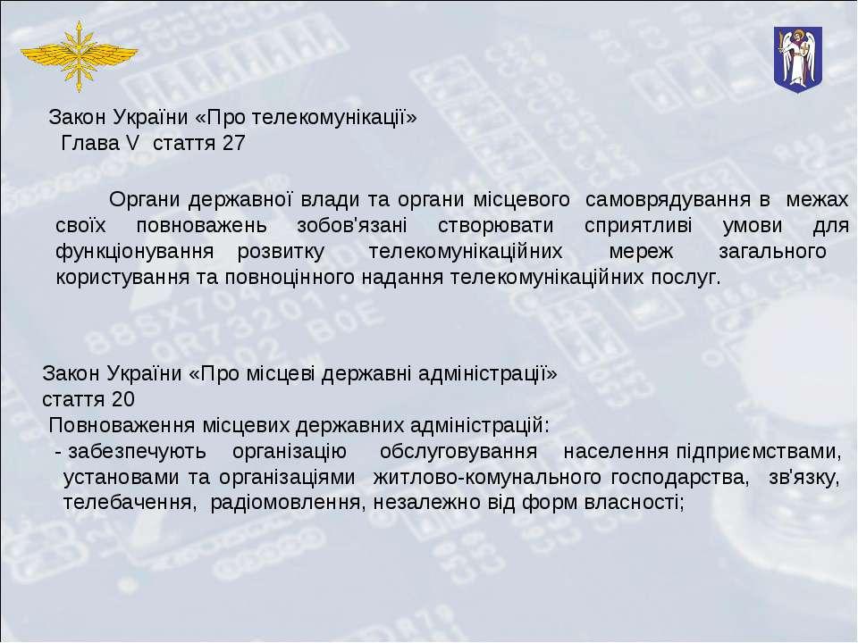Органи державної влади та органи місцевого самоврядування в межах своїх повно...