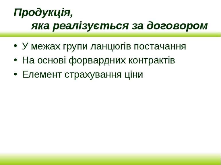Продукція, яка реалізується за договором У межах групи ланцюгів постачання На...