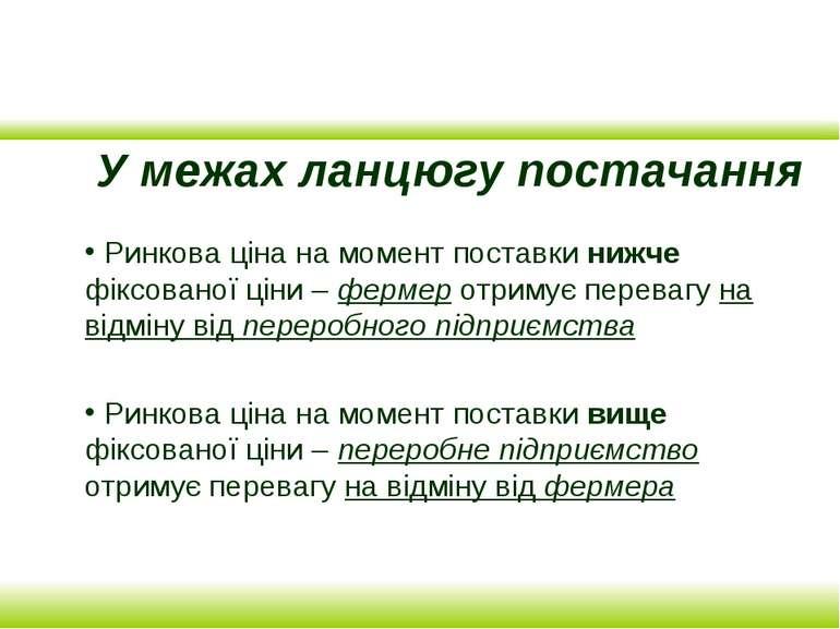 У межах ланцюгу постачання Ринкова ціна на момент поставки нижче фіксованої ц...