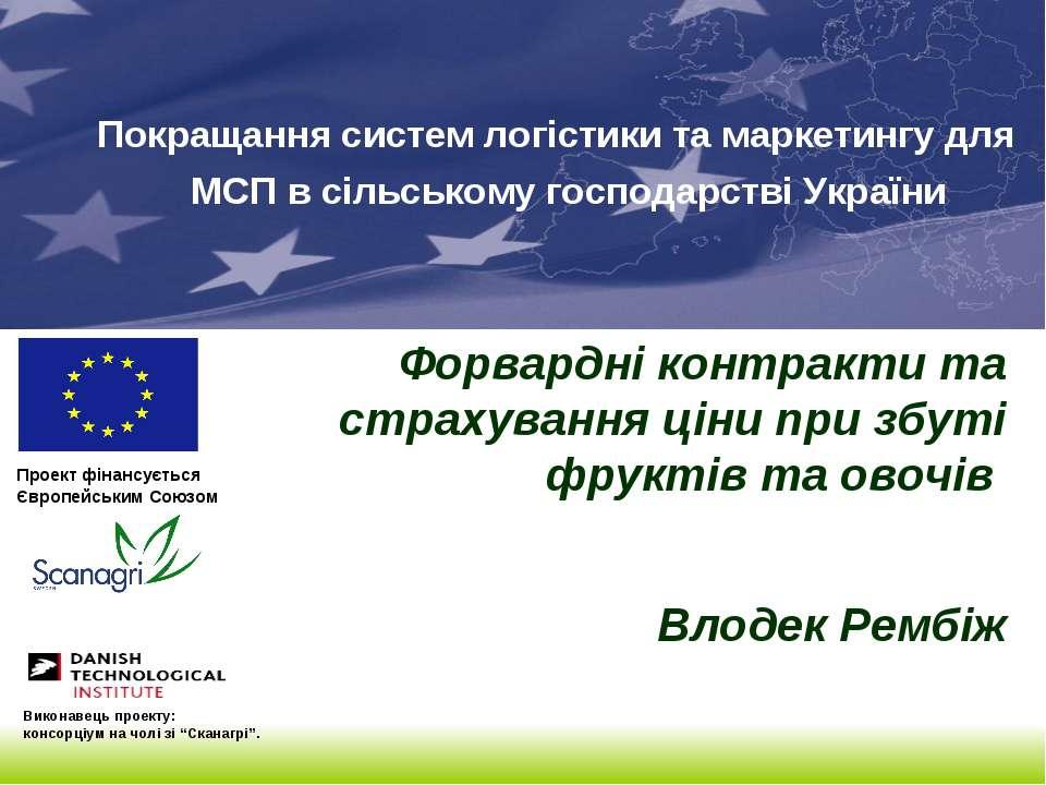 Покращання систем логістики та маркетингу для МСП в сільському господарстві У...