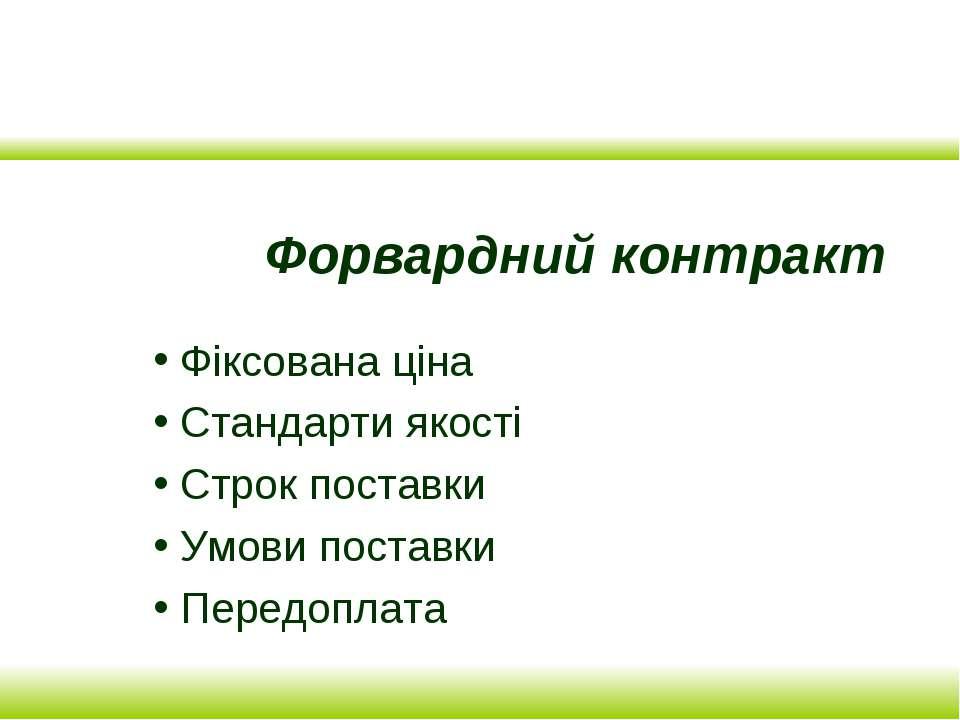 Форвардний контракт Фіксована ціна Стандарти якості Строк поставки Умови пост...