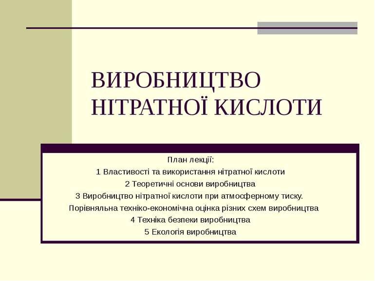ВИРОБНИЦТВО НІТРАТНОЇ КИСЛОТИ План лекції: 1 Властивості та використання нітр...