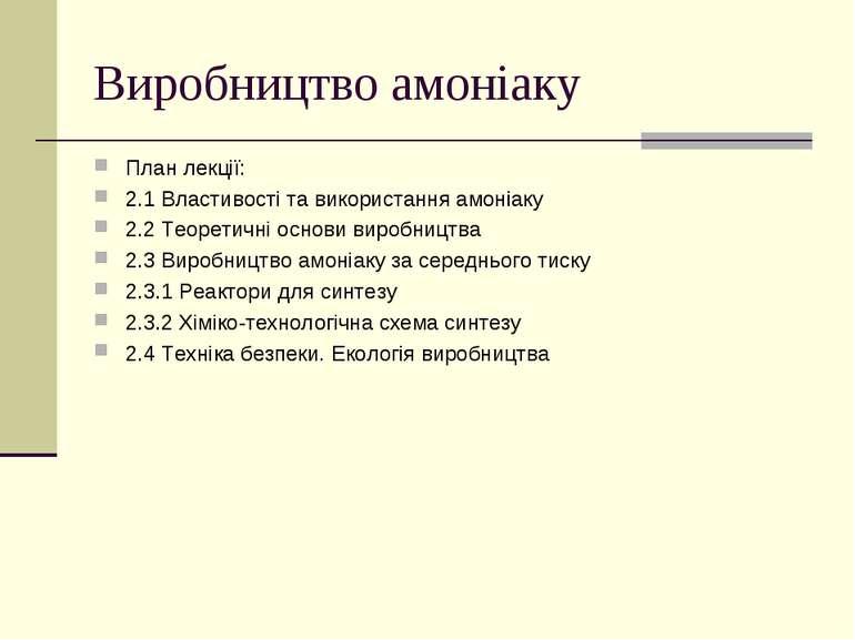 Виробництво амоніаку План лекції: 2.1 Властивості та використання амоніаку 2....