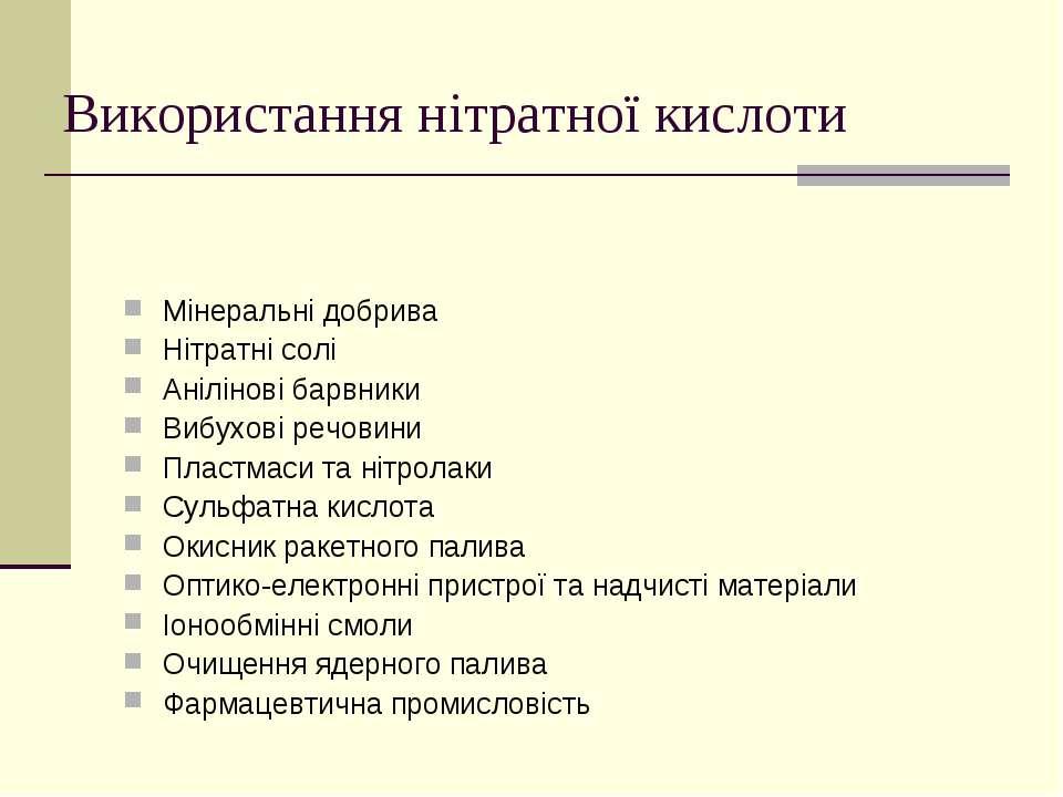 Використання нітратної кислоти Мінеральні добрива Нітратні солі Анілінові бар...