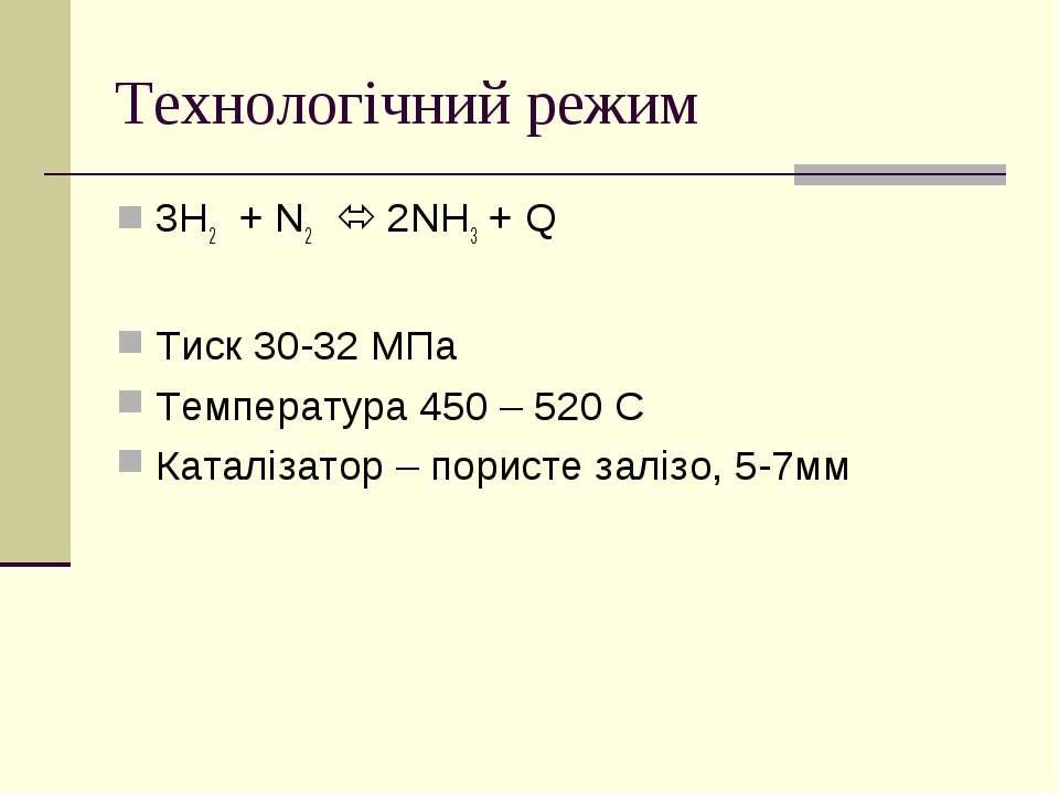 Технологічний режим 3H2 + N2 2NH3 + Q Тиск 30-32 МПа Температура 450 – 520 С ...