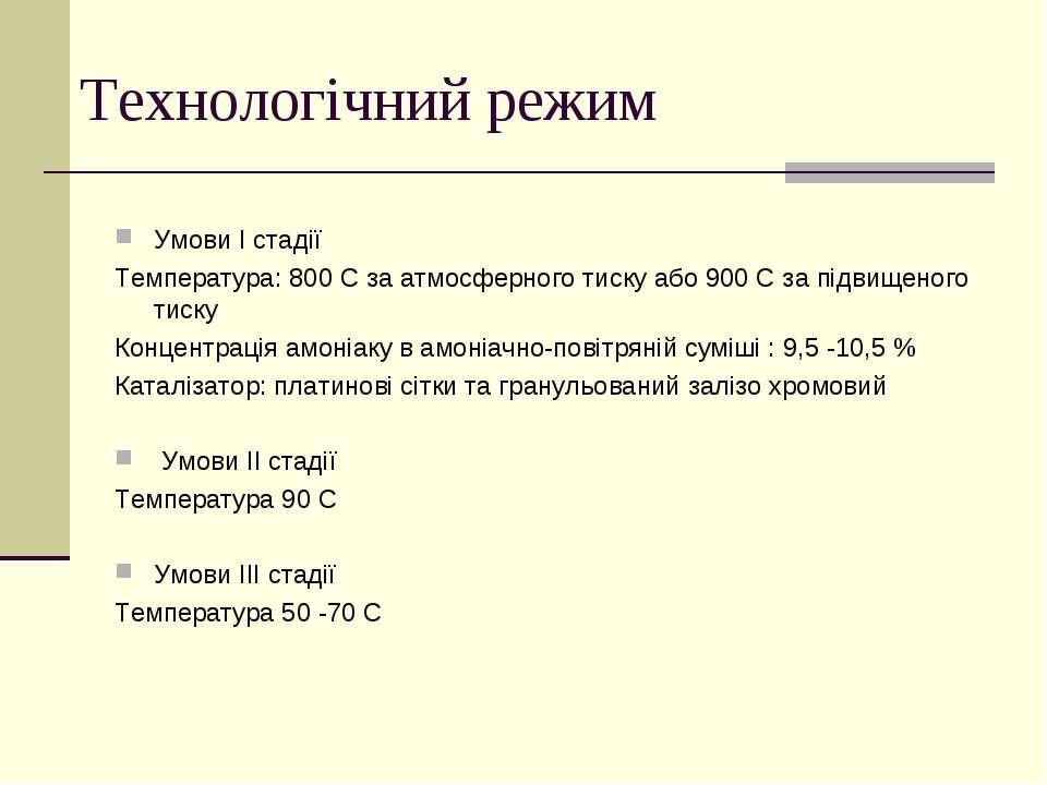 Технологічний режим Умови І стадії Температура: 800 С за атмосферного тиску а...