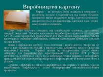 Виробництво картону Саме слово «картон» походить від італійського «cartone», ...