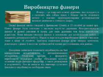 Виробництво фанери Перші фанерні листи створені в Древньому Єгипті, в 15 стол...