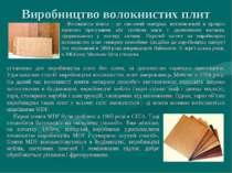 Виробництво волокнистих плит установка для виробництва плит без клею, за допо...